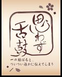 ふりかけ通販「思わず舌鼓」 TOP