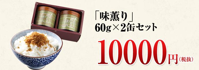 「味薫り」60g×2缶セット 10000円(税抜)