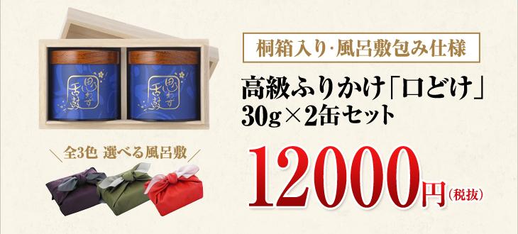 桐箱入り・風呂敷包み仕様 高級ふりかけ「口どけ」30g×2缶セット 12000円(税抜)