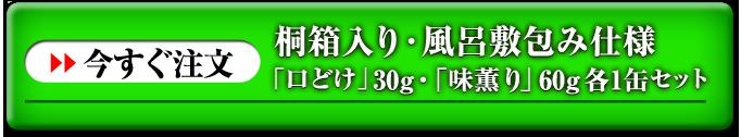 今すぐ注文 桐箱入り・風呂敷包み仕様「口どけ」30g・「味薫り」60g 各1缶セット