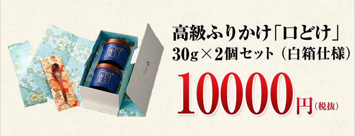高級ふりかけ「口どけ」30g×2缶セット 10000円(税抜)