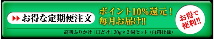 お得な定期便注文 ポイント10%還元!毎月お届け!! 高級ふりかけ「口どけ」30g×2缶セット 新パッケージ