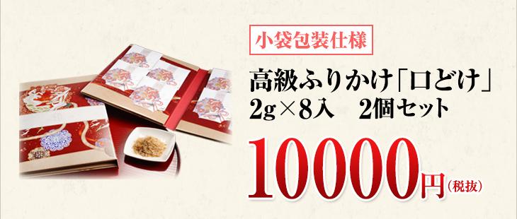 小袋包装仕様「口どけ」2g×8入 2個セット 10000円(税抜)