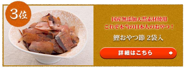 秋の味覚 第3位 「鰹おやつ節 2袋入り」 秋の味覚の贈り物に。