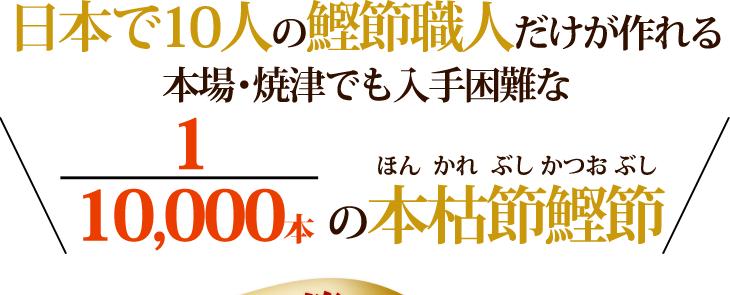 日本で10人の鰹節職人だけが作れる 本場・焼津でも入手困難な1/10,000本の本枯節鰹節