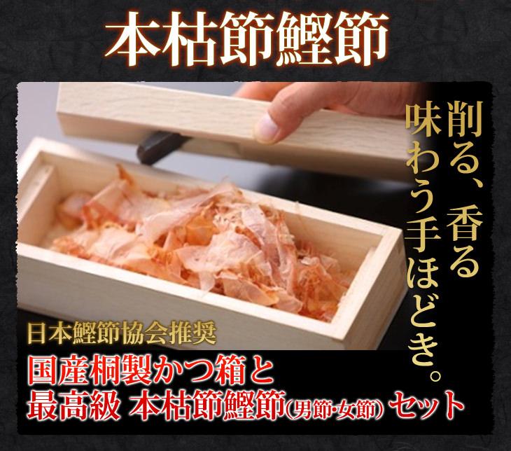 本枯節鰹節 削る、香る 味わう手ほどき。日本鰹節協会推奨 国産桐製かつ箱と 最高級 本枯節鰹節(男節・女節)セット