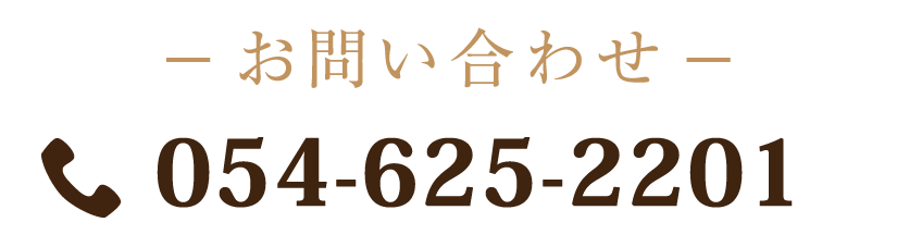 TEL 054-625-2201