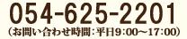 0120-612-999 (お問い合わせ時間:平日9:00~17:00)