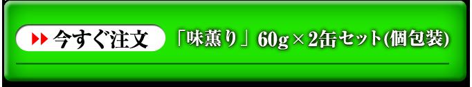 今すぐ注文 「味薫り」 60g×2缶セット(個包装)