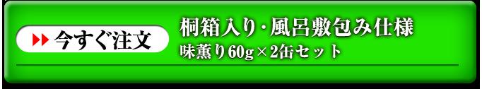 今すぐ注文 桐箱入り・風呂敷包み仕様「味薫り」60g×2缶セット