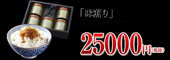 「味薫り」60g×5缶セット 25000円(税抜)