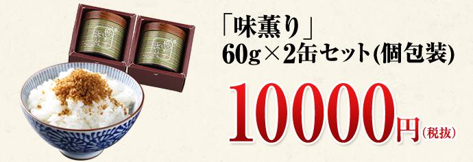 「味薫り」 60g×2缶セット(個包装) 10000円(税抜)