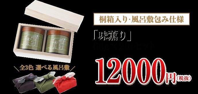 桐箱入り・風呂敷包み仕様「味薫り」60g×2缶セット 12000円(税抜)