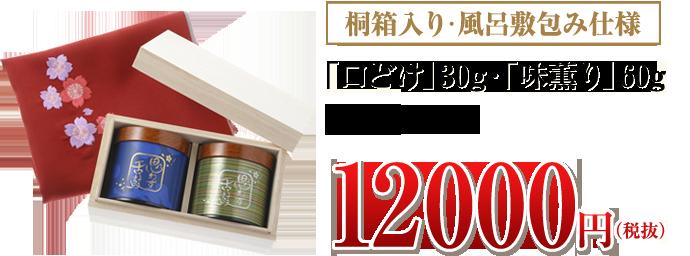 桐箱入り・風呂敷包み仕様「口どけ」30g・「味薫り」60g 各1缶セット 12000円(税抜)