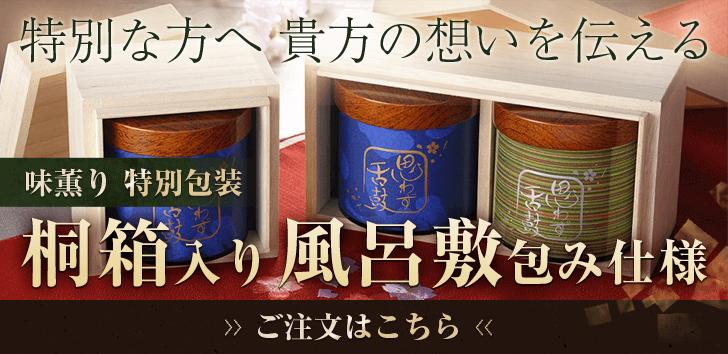 味薫り 特別包装 桐箱風呂敷包み仕様 ご注文はこちら