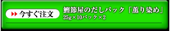 今すぐ注文 鰹節屋のだしパック「薫り染め」25g×10パック×2