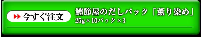 今すぐ注文 鰹節屋のだしパック「薫り染め」25g×10パック×3