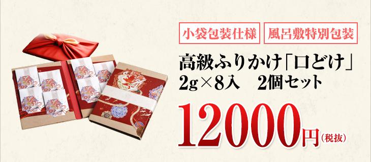 小袋包装仕様・風呂敷特別包装「口どけ」2g×8入 2個セット 12000円(税抜)
