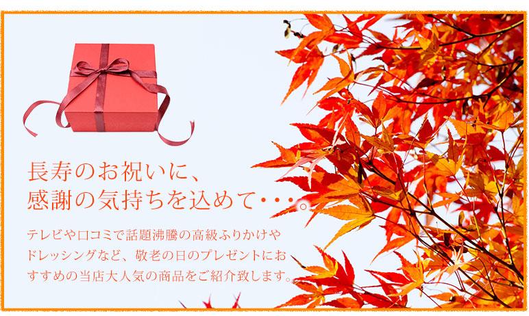 秋の味覚 長寿のお祝いに感謝の気持ちを込めて。秋の味覚の贈り物に。