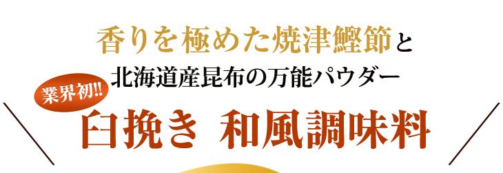 香りを極めた焼津鰹節と北海道産昆布の万能パウダー。業界初!!臼挽き 和風調味料