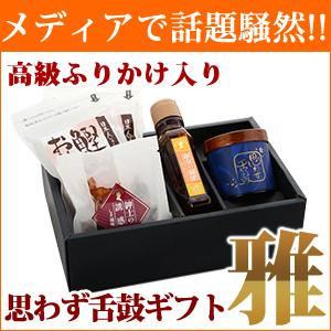 gift-miyabi