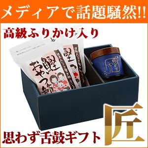 gift-takumi