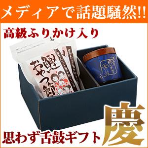 gift-yorokobi