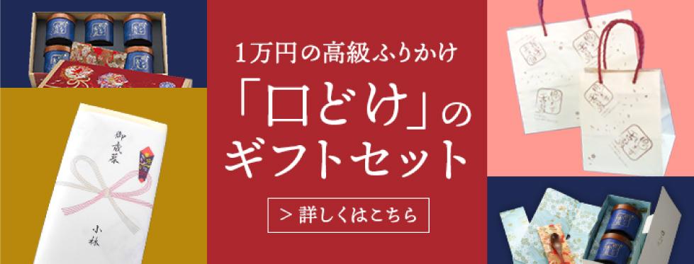 1万円の高級ふりかけ「口どけ」のギフトセット