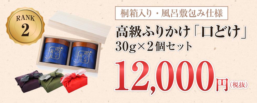 2位 高級ふりかけ「口どけ」30g×2個セット(桐箱入り・風呂敷包み仕様)金額12,000円(税抜)