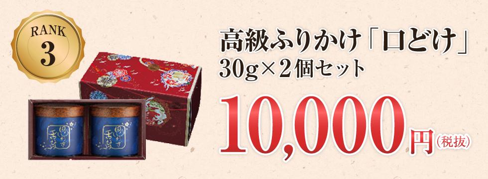 3位 高級ふりかけ「口どけ」30g×2個セット 金額10,000円(税抜)