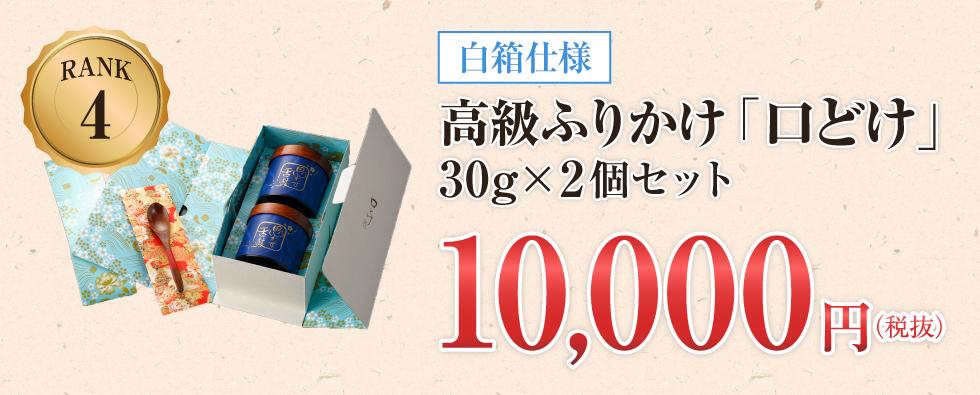 4位 高級ふりかけ「口どけ」30g×2個セット(白箱仕様) 金額10,000円(税抜)