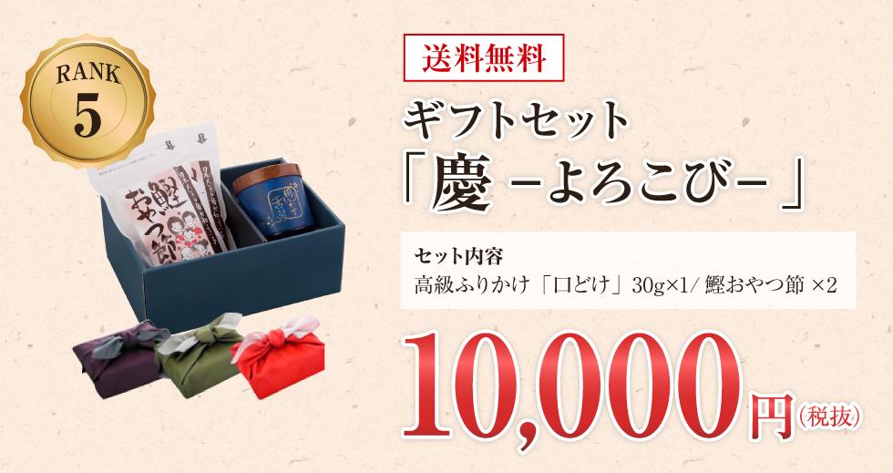 5位 ギフトセット「慶-よろこび-」(送料無料) セット内容…高級ふりかけ「口どけ」30g×1/鰹おやつ節×2 金額10,000円(税抜)