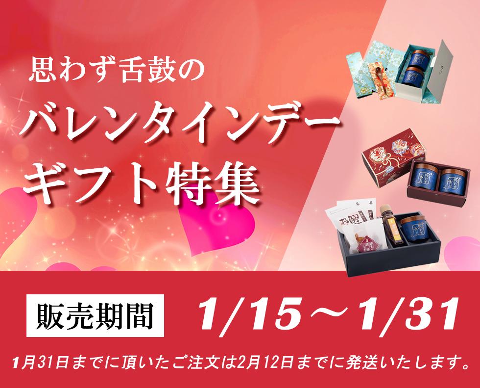 思わず舌鼓のバレンタインデーギフト特集 販売期間1月15日~1月31日
