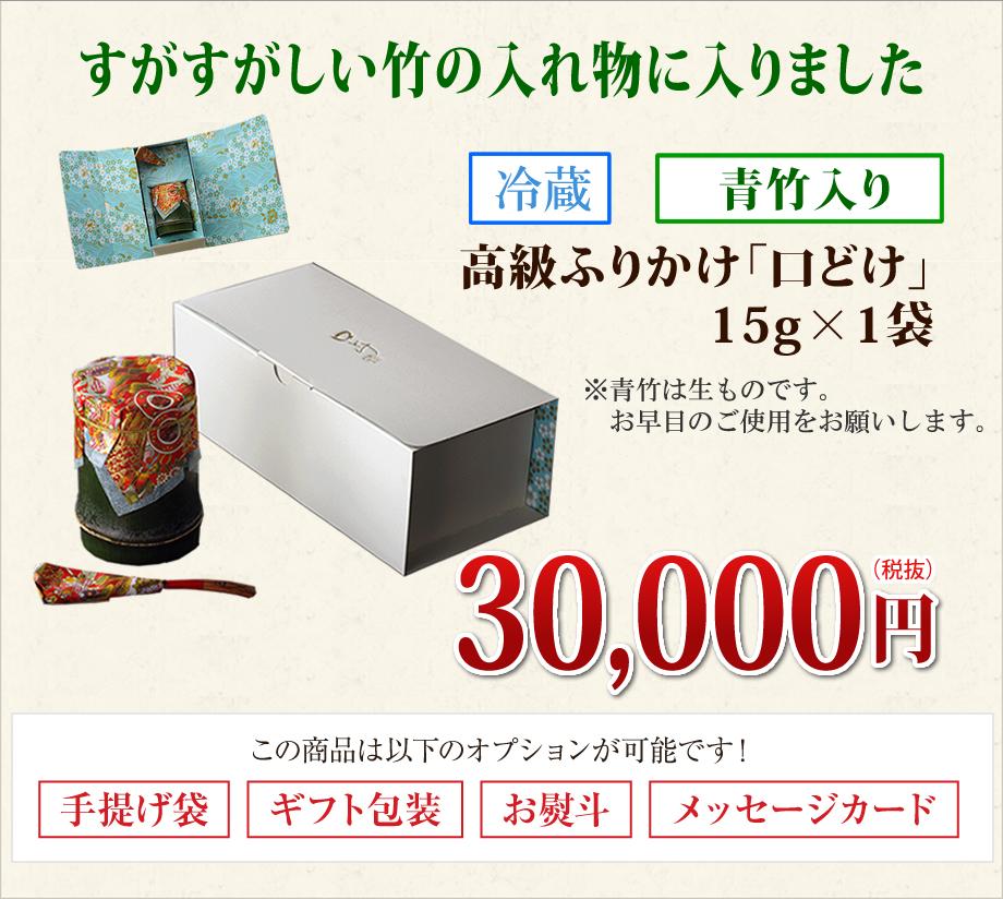 青竹入り「口どけ」15g×1袋30000円(税抜)