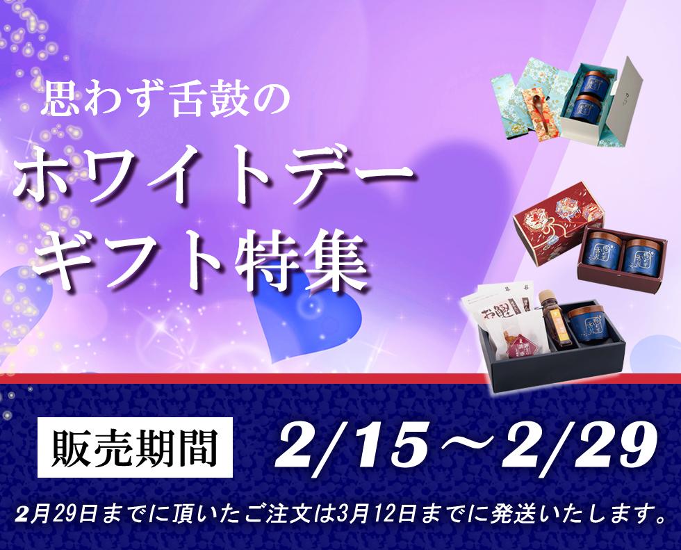 思わず舌鼓のホワイトデーギフト特集 販売期間2月15日~2月29日