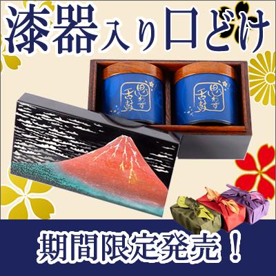 期間限定発売!口どけ2缶セット(赤富士の漆器入り)